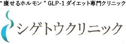 <痩せるホルモン>GLP-1を使ったメディカルダイエットならシゲトウクリニック