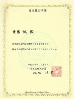 滋賀医大客員講師の授与証明書