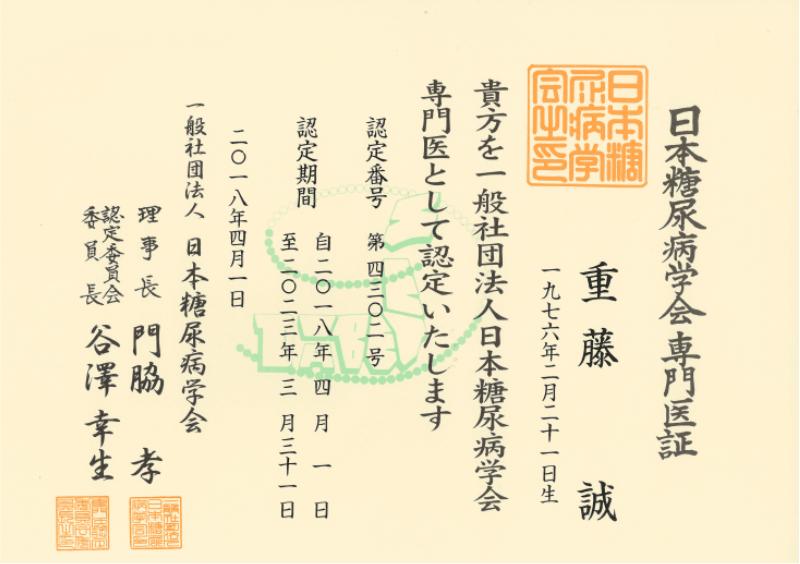 日本糖尿病学会専門医証