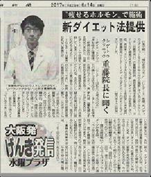 大阪日日新聞 2017年6月14日