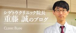 シゲトウクリニック院長 重藤誠のブログ